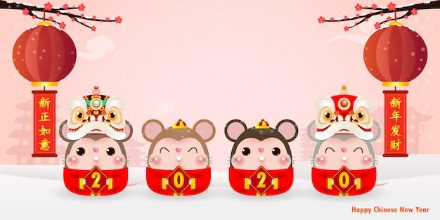 Quatre petits rats tenant une pancarte dorée, bonne année 2020, année du zodiaque du rat Vecteur Premium