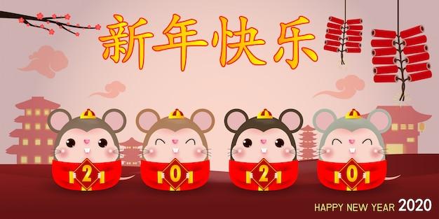 Quatre Petits Rats Tenant Des Pancartes, Joyeux Nouvel An Chinois 2020, Année Du Zodiaque Du Rat Vecteur Premium
