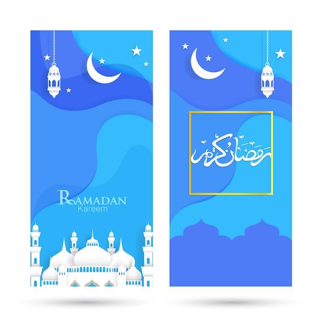 Ramadan avec un design branché Vecteur Premium