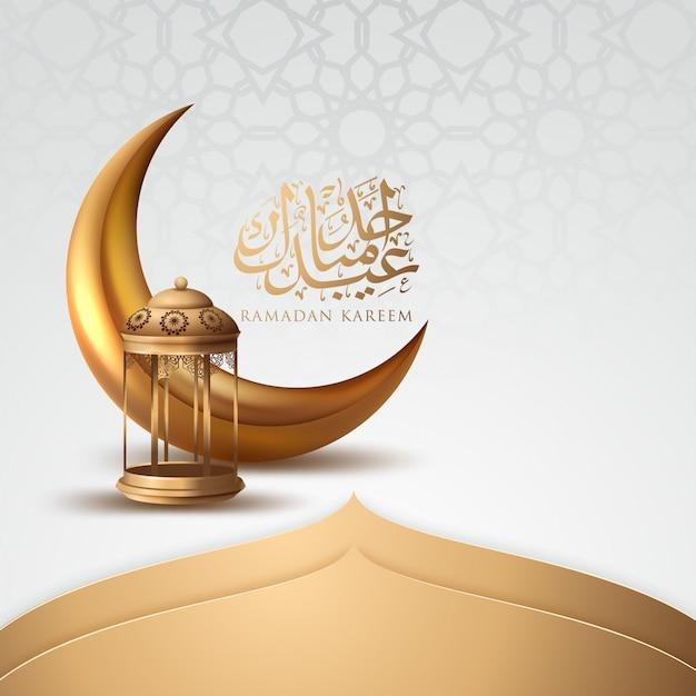 Ramadan kareem avec une lampe arabe complexe Vecteur Premium