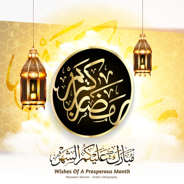 Ramadan kareem salutation fond Vecteur Premium