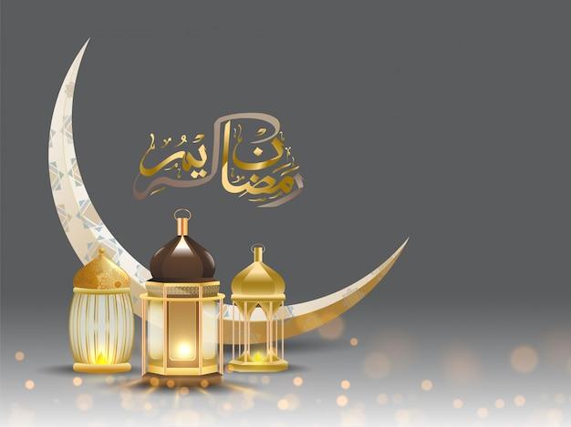 Ramadan kareem texte en langue arabe avec croissant de lune Vecteur Premium