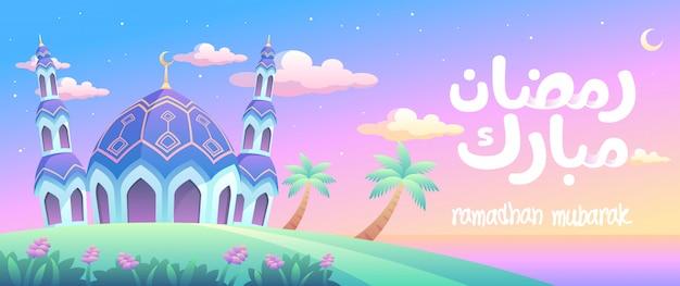 Ramadhan Mubarak Avec Une Belle Mosquée Sur La Plage Vecteur Premium