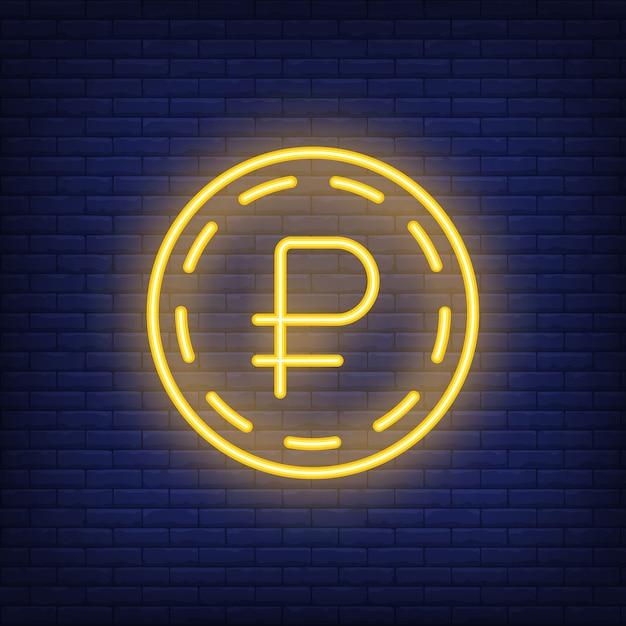 Rouble pièce sur fond de brique. illustration de style néon. argent, argent comptant, taux de change. Vecteur gratuit