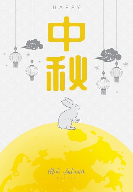 Salut mignon mi joyeux festival d'automne. traduction chinoise Vecteur Premium