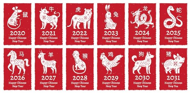Sceau Du Zodiaque Du Nouvel An Chinois Vecteur Premium