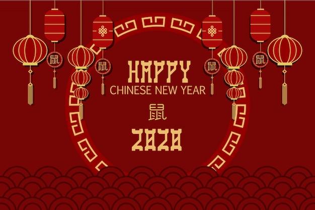 Style Plat Imlek Nouvel An Chinois Modèle Bannière Fond Vecteur Premium