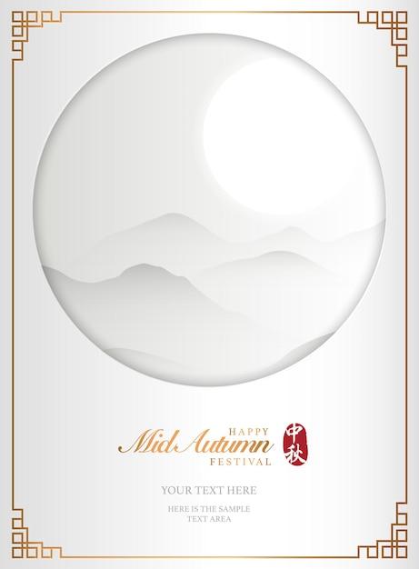 Style Rétro Chinois Mi Automne Festival Art Relief élégant Paysage Vue De La Montagne Et De La Pleine Lune. Vecteur Premium