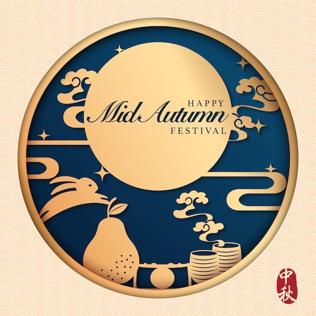 Style Rétro Chinois Mi Automne Festival Art De Secours Pleine Lune étoile Nuage En Spirale Et Lapin De Gâteau Au Thé Pomelo. Vecteur Premium