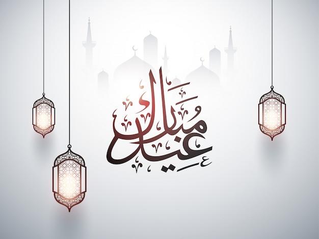 Texte de calligraphie arabe arabe d'eid mubarak Vecteur Premium