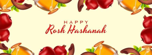 Texte de rosh hashanah heureux sur le fond. Vecteur Premium