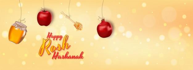 Texte de rosh hashanah heureux avec illustration Vecteur Premium