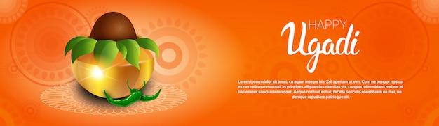 Ugadi et gudi padwa, nouvel an hindou, carte de voeux, pot de vacances avec noix de coco Vecteur Premium