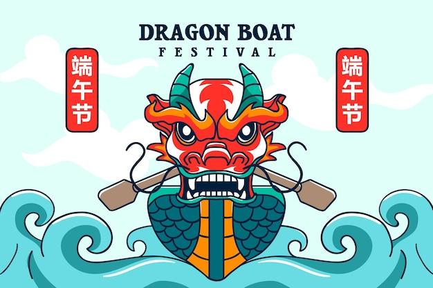 Vue De Face De Bateau Dragon Et Fond De Vagues De L'océan Vecteur gratuit