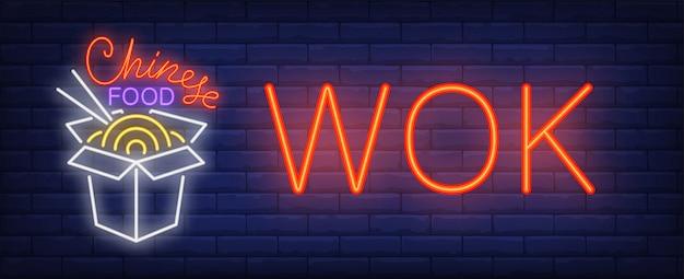 Wok, enseigne au néon de la cuisine chinoise Vecteur gratuit