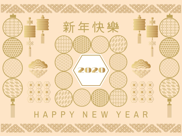 2020 feliz año nuevo chino Vector Premium
