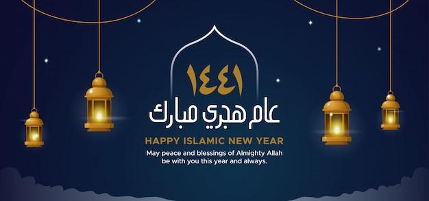 Aam hijri mubarak caligrafía árabe Vector Premium
