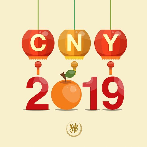 Año nuevo chino 2019 fondo de neón. los caracteres chinos significan año de cerdo. Vector Premium