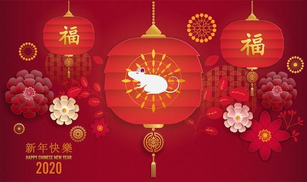 Año nuevo chino 2020 año de la rata, carácter de rata cortada en papel rojo y dorado, flores y elementos asiáticos con estilo artesanal. diseño de póster, pancarta, calendario. Vector Premium