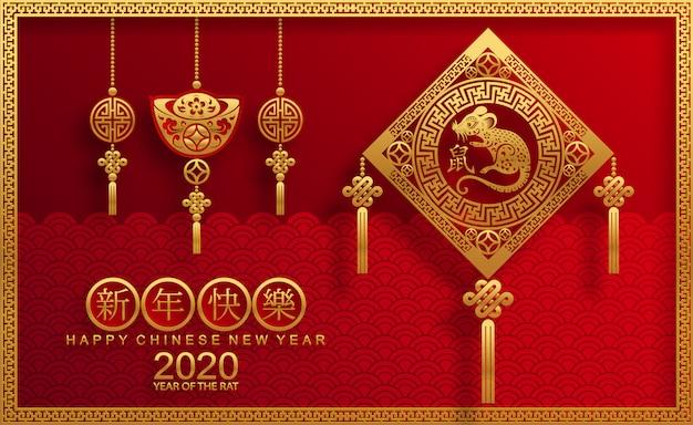 Año nuevo chino 2020. año de la rata Vector Premium