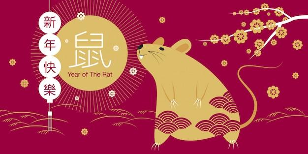 Año nuevo chino, 2020, saludos de feliz año nuevo, año de la rata, personaje de dibujos animados Vector Premium