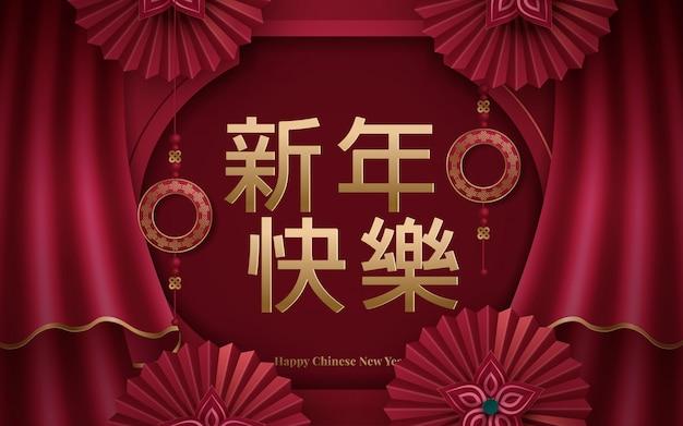 Año nuevo chino 2020 tradicional banner web rojo y dorado Vector Premium