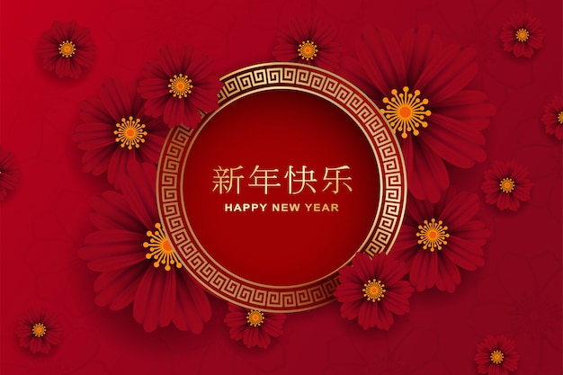 Año nuevo chino, fondo chino. Vector Premium