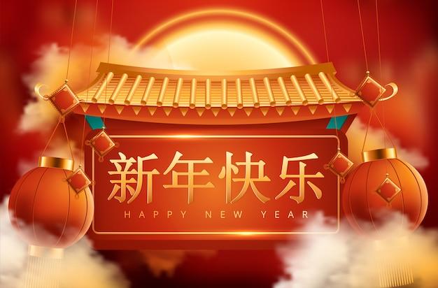 Año nuevo chino con linternas y efectos de luz. Vector Premium