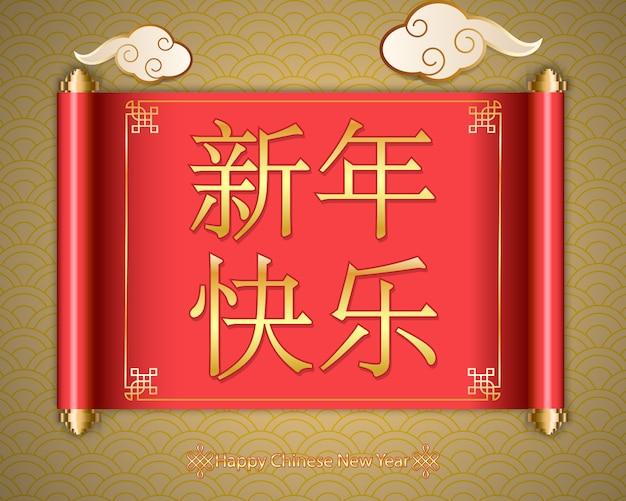 Año nuevo chino y papel de desplazamiento Vector Premium