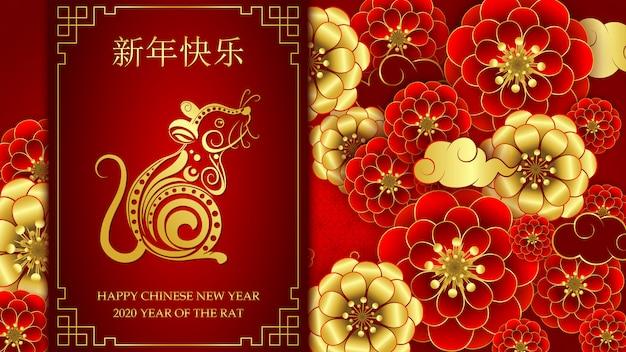 Año de la rata, año nuevo chino 2020 Vector Premium