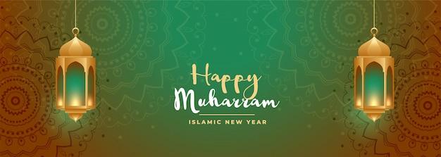 Bandera étnica decorativa muharram feliz islámica vector gratuito