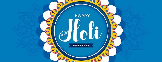 Banner abstracto feliz festival holi azul vector gratuito