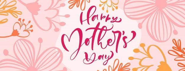 Banner feliz dia de la madre Vector Premium