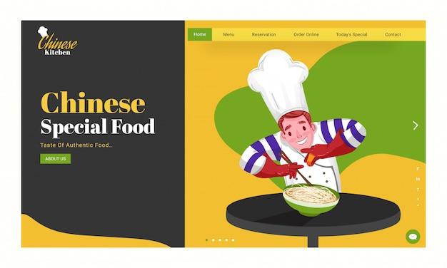 Banner web o página de inicio, personaje de chef que presenta fideos con aspersión de comida especial china. Vector Premium