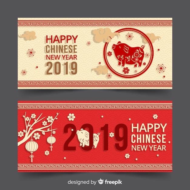 Banners de año nuevo chino 2019 estilo papel vector gratuito