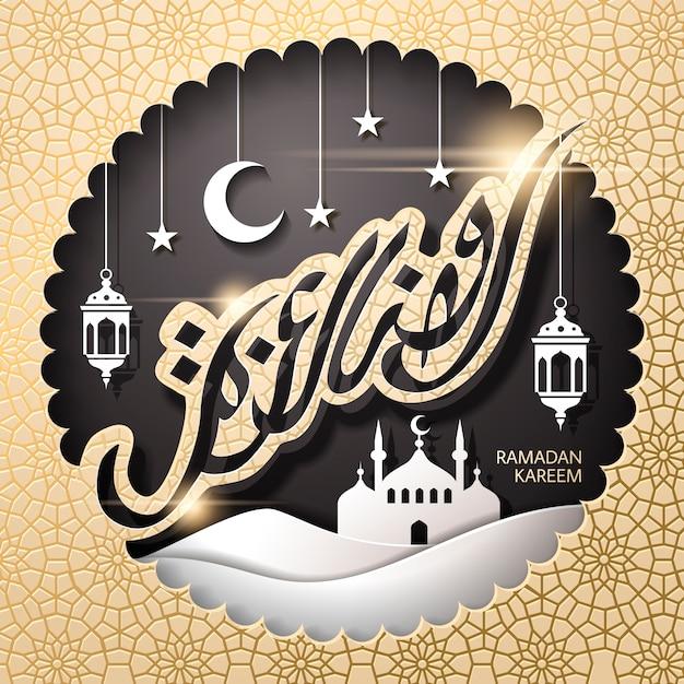 Caligrafía árabe para ramadán kareem, con mezquita en el desierto y decoraciones de linterna Vector Premium