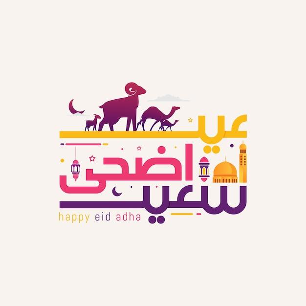 Caligrafía happy eid adha mubarak Vector Premium