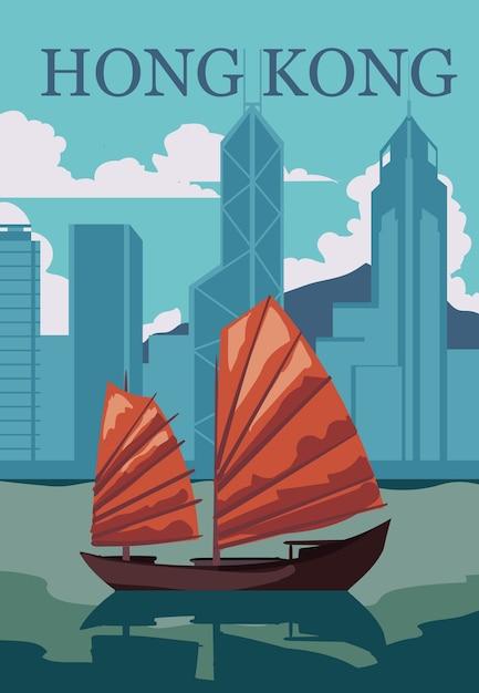 Cartel retro de hong kong con barco Vector Premium