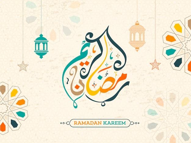 Diseño de banner de estilo plano ramadan kareem con estilo árabe Vector Premium