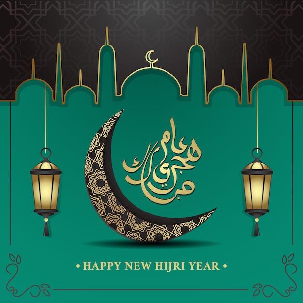 Diseño dorado y marrón de saludos feliz año nuevo hijri con linternas Vector Premium