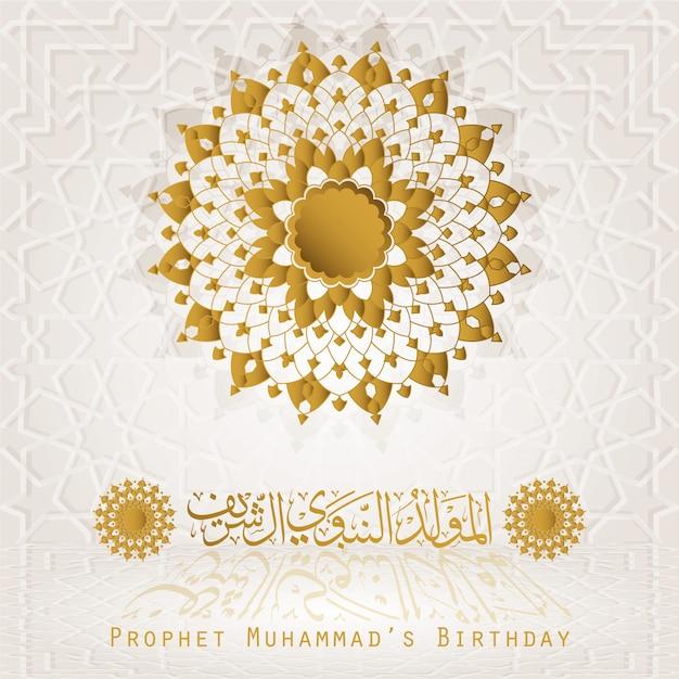 Diseño de la tarjeta de felicitación de cumpleaños del profeta mahoma Vector Premium