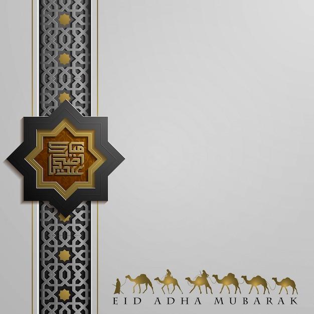 Diseño de tarjeta de felicitación eid adha mubarak Vector Premium