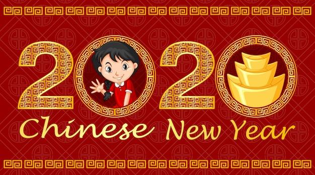 Diseño de tarjeta de felicitación de feliz año nuevo 2020 con niña y oro vector gratuito