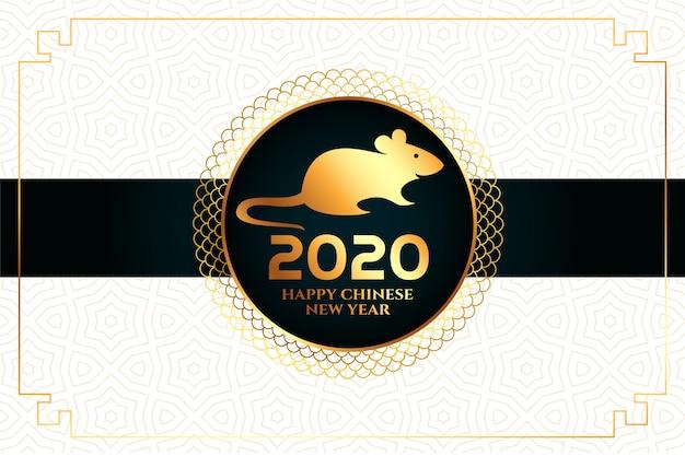 Diseño de tarjeta de felicitación de oro feliz año nuevo chino 2020 vector gratuito