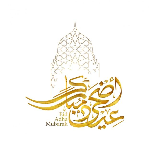 Eid adha mubarak caligrafía árabe Vector Premium