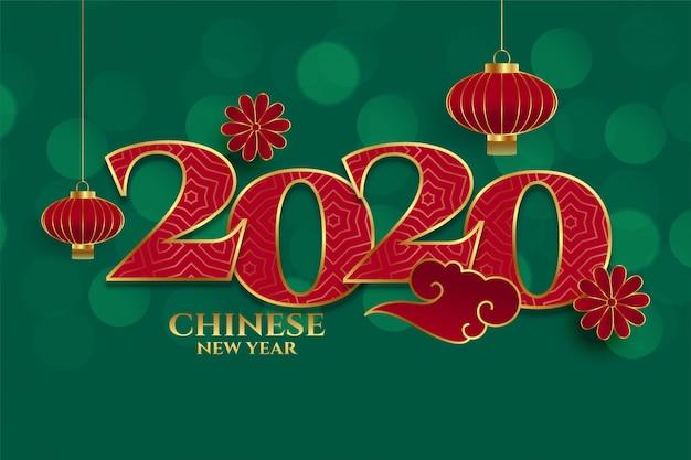 Feliz 2020 año nuevo chino festival diseño de tarjeta de felicitación vector gratuito