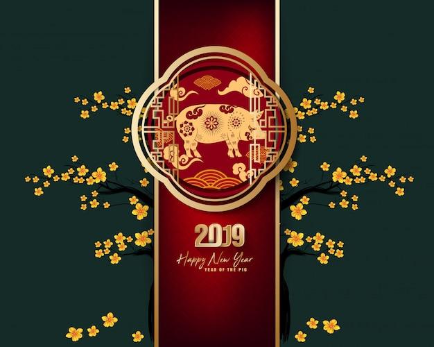 Feliz Año Nuevo 2019 Tarjetas De Invitación Año Del Cerdo