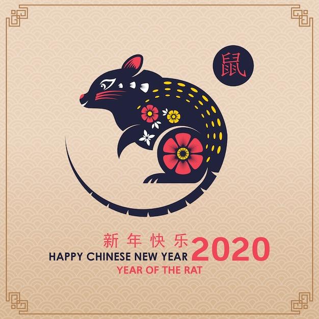 Feliz año nuevo chino 2020 año de la bandera de la rata Vector Premium