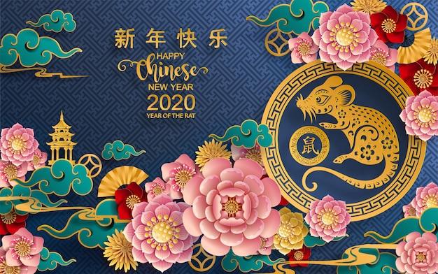 Feliz año nuevo chino 2020. año de la rata Vector Premium