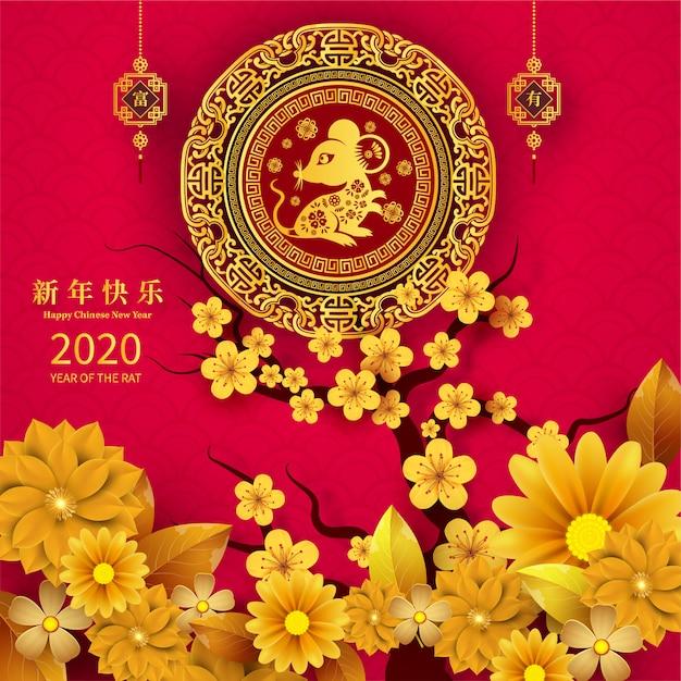 Feliz año nuevo chino 2020 años del estilo de corte de papel de rata. los caracteres chinos significan feliz año nuevo, rico. Vector Premium